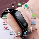 新一代藍牙智慧手環男女學生防水多功能計步運動震動鬧鐘手環手表 快速出貨