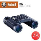 (超值2入組)美國Bushnell H2O 10x25mm 防水輕便型雙筒望遠鏡