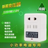 變壓器電壓轉換器新英變壓器220轉110V 110V轉220V電源日本50W峰值功率   伊蘿