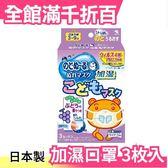 【兒童葡萄】日本 日本製 小林加濕口罩 3枚入 口鼻保濕 長效型 搭機 夜用口罩【小福部屋】