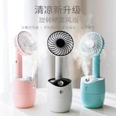 AWKICI噴霧制冷USB小型風扇帶加濕器靜音辦公室桌面桌上空調家用便攜式可充電噴水 創意空間
