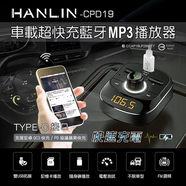 HANLIN-CPD19 車用 新PD快充車充 藍牙MP3 手機音樂無線FM轉接器 FM Transmitter 發射器
