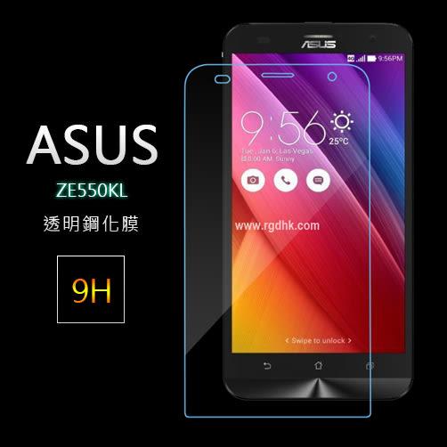 華碩 ASUS Zenfone2 Laser ZE550KL 升級版鋼化膜 玻璃保護貼 高清保護膜 螢幕貼
