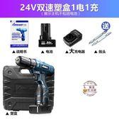 龍韻24V鋰電充電電鑽手電鑽電動螺絲刀24V雙速家用手槍鉆多功能