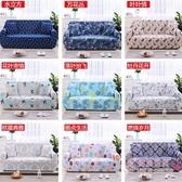 全包萬能套歐式沙發罩全蓋彈力組合沙發墊四季防滑通用沙發套 【快速出貨】