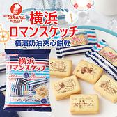 日本 Takara 寶製菓 橫濱奶油夾心餅乾 126g 夾心餅乾 奶油夾心餅乾 餅乾 夾心餅 奶油夾心