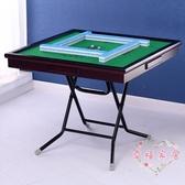 麻將桌布 折疊麻將桌子家用簡易棋牌桌 手搓手動宿舍兩用