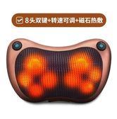 璐瑤車載家用頸椎按摩器頸部腰部背部全身電動多功能按摩枕頭靠墊  8個單頭雙鍵 WD