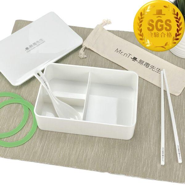 【Mr.nT 無毒先生】安心無毒小資餐盒套組/午餐組