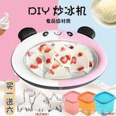 炒冰機炒酸奶機家用小型 迷你炒冰盤兒童手動自制水果冰淇淋冰沙 WD  薔薇時尚