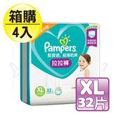 幫寶適 Pampers 超薄乾爽 拉拉褲 XL -32片x4包(箱)