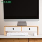 螢幕架 電腦增高架顯示屏桌面收納盒底座辦公桌筆記本置物架顯示器增高架【幸福小屋】