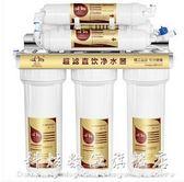 鴻芯6級不銹鋼直飲凈水器過濾器 WD WD科炫數位