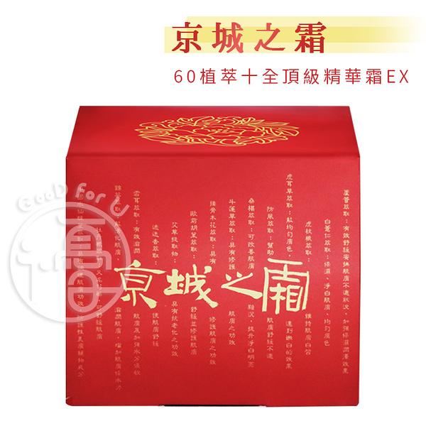 牛爾 京城之霜 60植萃十全頂級精華霜EX 50g/瓶【i -優】
