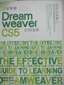 【書寶二手書T4/網路_DSX】正確學會 Dreamweaver CS5 的16堂課_施威銘研究室
