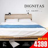床架 附插座 DIGNITAS狄尼塔斯梧桐5尺房間組-2件式床頭+床底(CF1)【H&D DESIGN】