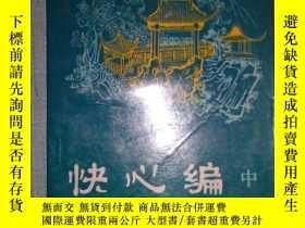 二手書博民逛書店罕見快心編中Y193759 天花才子 春風文藝出版社 出版198