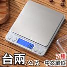 【送二種托盤】藍光螢幕 不鏽鋼電子秤(I...