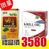 【限量禮盒價】安健美納豆膠囊100粒+南極磷蝦油60粒【合康連鎖藥局】