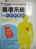 【書寶二手書T1/醫療_GZT】圖解循環系統的疾病與機制_蕭志強, 砂山聰
