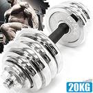 電鍍20公斤啞鈴組合(包膠握套)44磅可調式20KG啞鈴.短槓心槓片槓鈴重力舉重量訓練運動健身器材