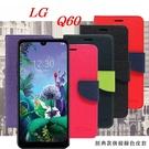 【愛瘋潮】LG Q60 經典書本雙色磁釦側翻可站立皮套 手機殼