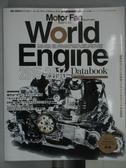 【書寶二手書T9/雜誌期刊_ZDJ】MotorFan_World Engine Databook2015-2016_日文