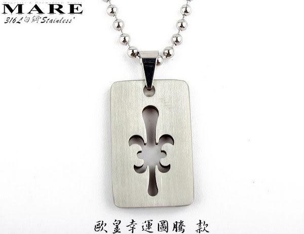 【MARE-白鋼項鍊】系列:歐皇幸運圖騰 款