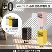 加贈計算機  ±0 XHH-Y120 陶瓷電暖器 電熱器 電暖爐 迷你 日本 加減零 正負零 公司貨 保固一年