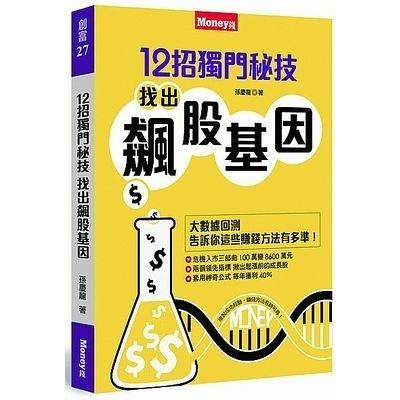 12招獨門秘技找出飆股基因