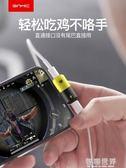 蘋果7耳機轉接頭iphone7/8/plus轉接線3.5mm8充電X二合一7p轉換i7分線器 智聯世界