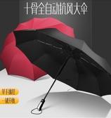 折疊雨傘全自動雨傘折疊黑科技S大號太陽傘遮陽學生雙人男女晴雨兩用超大【快速出貨八折下殺】