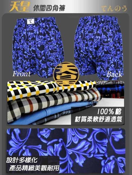 【天皇】舒適悠閒-花花世界平口褲-藍色