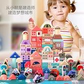兒童玩具木質制積木115粒馬卡龍城市底板 智力開發大顆粒拼裝積木 兒童益智玩具 早教玩具