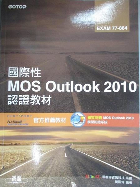 【書寶二手書T4/電腦_YDJ】國際性MOS Outlook 2010認證教材_黃國修