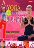 (二手書)瘦身瑜珈
