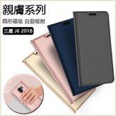 商務皮套 三星 Galaxy J4 J6 J8 2018版 手機套 防摔 支架 插卡 自動吸附 全包邊 軟殼 簡約商務 保護套