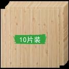 木紋牆紙自黏3d立體牆貼畫背景牆面裝飾貼紙防水防潮軟包泡沫壁紙7 幸福第一站