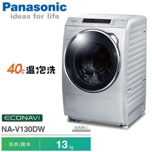 Panasonic國際牌 13公斤 ECONAVI變頻滾筒洗衣機 NA-V130DW-G