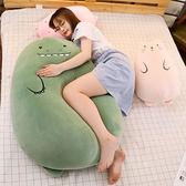 毛絨玩具 恐龍抱枕毛絨玩具可愛公仔生日禮物女生睡覺娃娃長條枕抱抱熊抱枕【快速出貨】