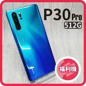【福利品】華為HUAWEI P30 Pro 頂配版 8G/512G 神腦公司貨 極光色
