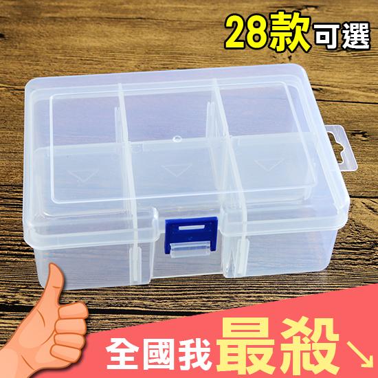 首飾盒 藥盒 6格 儲物盒 盒子 分格 收納 材料盒 展示盒 可拆卸透明收納盒【Z228】米菈生活館