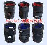 ❤AOLIKES 旗艦版護膝❤限時特價❤運動護膝套(單只)❤4條彈簧❤保護膝蓋❤