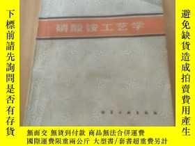 二手書博民逛書店罕見硝酸銨工藝學Y254208 阿列夫斯基 化學工業 出版198