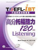(二手書)TOEFL:iBT高分托福聽力120(Ⅱ)(1CD、MP3)
