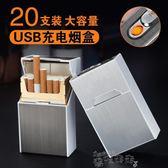 煙盒香煙煙盒20支裝便攜帶充電打火機一體防風創意個性 雲朵走走