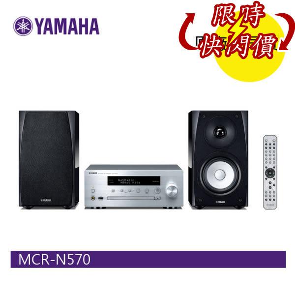 【限時特賣+24期0利率】YAMAHA MCR-N570 組合音響 高階首選 公司貨
