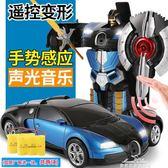 遙控變形車感應變形汽車金剛無線遙控車機器人充電動男孩兒童玩具 『夢娜麗莎精品館』igo