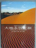 【書寶二手書T1/地圖_ZJV】大地永恆之旅 : 穿越時空的奇景_羅伯特.摩爾
