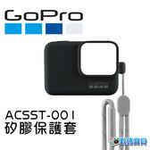 【免運費】 GoPro ACSST-001 原廠矽膠果凍套 矽膠套(黑) Heor 5 / Hero 6 / 入門版 【台閔公司貨】ACSST001